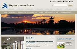 Haiyan Commerce Bureau